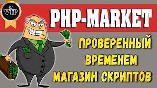 Обзор PHP-Market - интернет-магазин готовых скриптов.