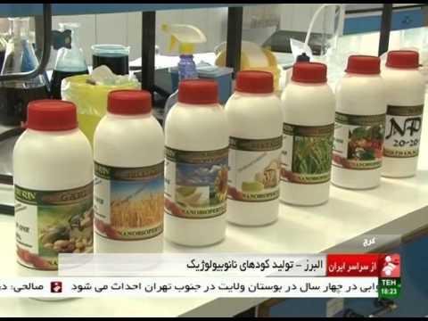 Iran made liquid Nano Biological fertilizer Alborz province ساخت نانو كود زيستي مايع البرز ايران