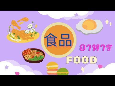 เรียนคำศัพท์เกี่ยวกับอาหาร ( 食品 ) พร้อมประโยคตัวอย่าง