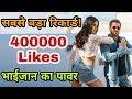 Swag Se Swagat Song Made The Biggest Record Salman Khan Katrina Kaif Tiger Zinda Hai mp3