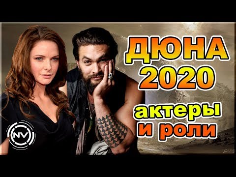 Дюна 2020. Вся инфа. Актёры и роли | NVision