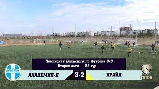 Чемпионат Волжского по футболу 8х8 Вторая лига 21 й тур Академия Прайд 3 2 ОБЗОР