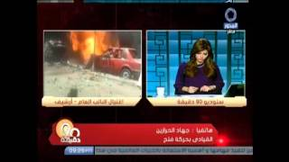 """فيديو..قيادي بحركة فتح: """"إرهاب حماس"""" لن يؤثر على العلاقات الفلسطينية المصرية"""