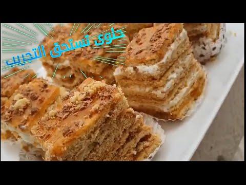 tarte-russe🍰-وصفة-رائعة-وسهلة👍🏻-حلوى-الطبقات🍰