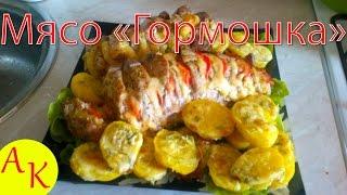"""Запеченное вкусное мясо """"Гармошка"""" - Свинина в духовке"""