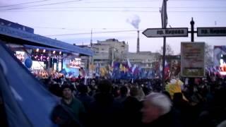День Воссоединения Крыма с Россией. Симферополь, 18 марта 2015.