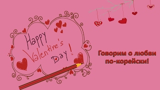О любви по-корейски | День Святого Валентина в Корее | Valentine Day in Korea