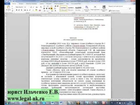 Как отправить заявление об отмене судебного приказа по почте