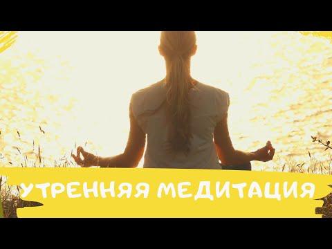 Утренняя медитация онлайн | Счастливый день | Позитивный настрой на день | Сила в энергии | Энергия
