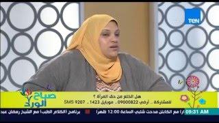 صباح الورد - المحامية جواهر الطاهر تؤكد أن قوانين الخلع لا تتوافق على أحكام الشريعة الإسلامية