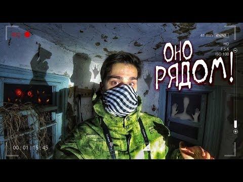 Провели ночь в доме с ПРИЗРАКОМ. Заброшенная деревня в Чернобыле
