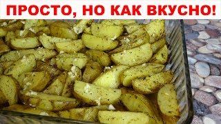 ХРУСТЯЩИЙ, ЗОЛОТИСТЫЙ запеченный картофель. Как приготовить ароматную картошку дольками