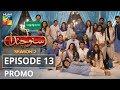OPPO presents Suno Chanda Season 2 Episode #13 Promo HUM TV Drama