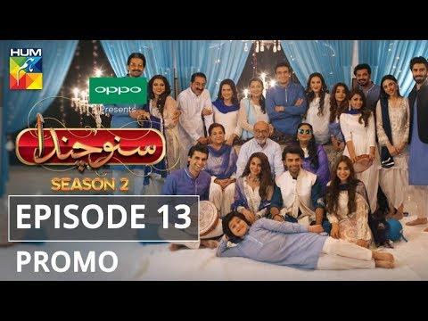 Download OPPO presents Suno Chanda Season 2 Episode #13 Promo HUM TV Drama