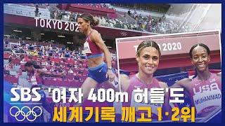 '여자 400m 허들'도…세계기록 깨고 1,2위 / SBS