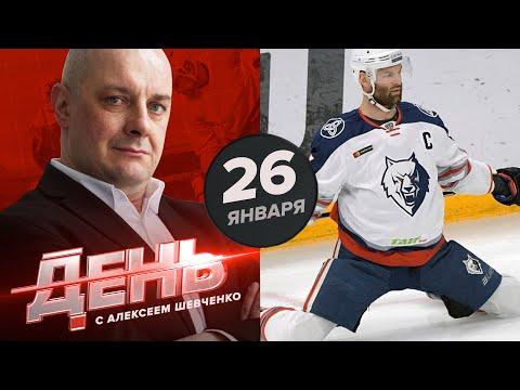 Крушитель, уволенный из КХЛ за аварию, едет в Чехию. День с Алексеем Шевченко