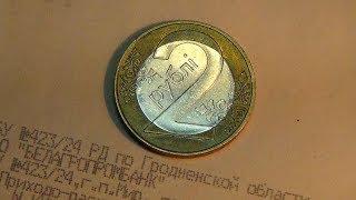 Смотреть видео 2 рубля 2009 г  республики Беларусь #курс онлайн