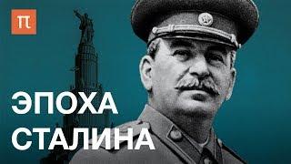 «Епоха Сталіна» — курс Олега Хлевнюка
