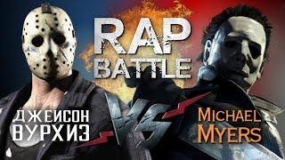 Рэп Баттл Джейсон Вурхиз vs. Майкл Майерс 140 BPM
