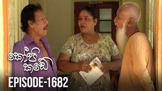 Kopi Kade  | Episode 1682 - (2019-05-25) | ITN Thumbnail