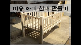 미송 원목 아기 침대 만들기!