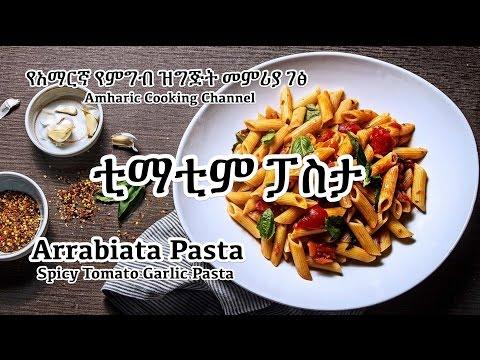 ቲማቲም ፓስታ - Amharic - የአማርኛ የምግብ ዝግጅት መምሪያ ገፅ