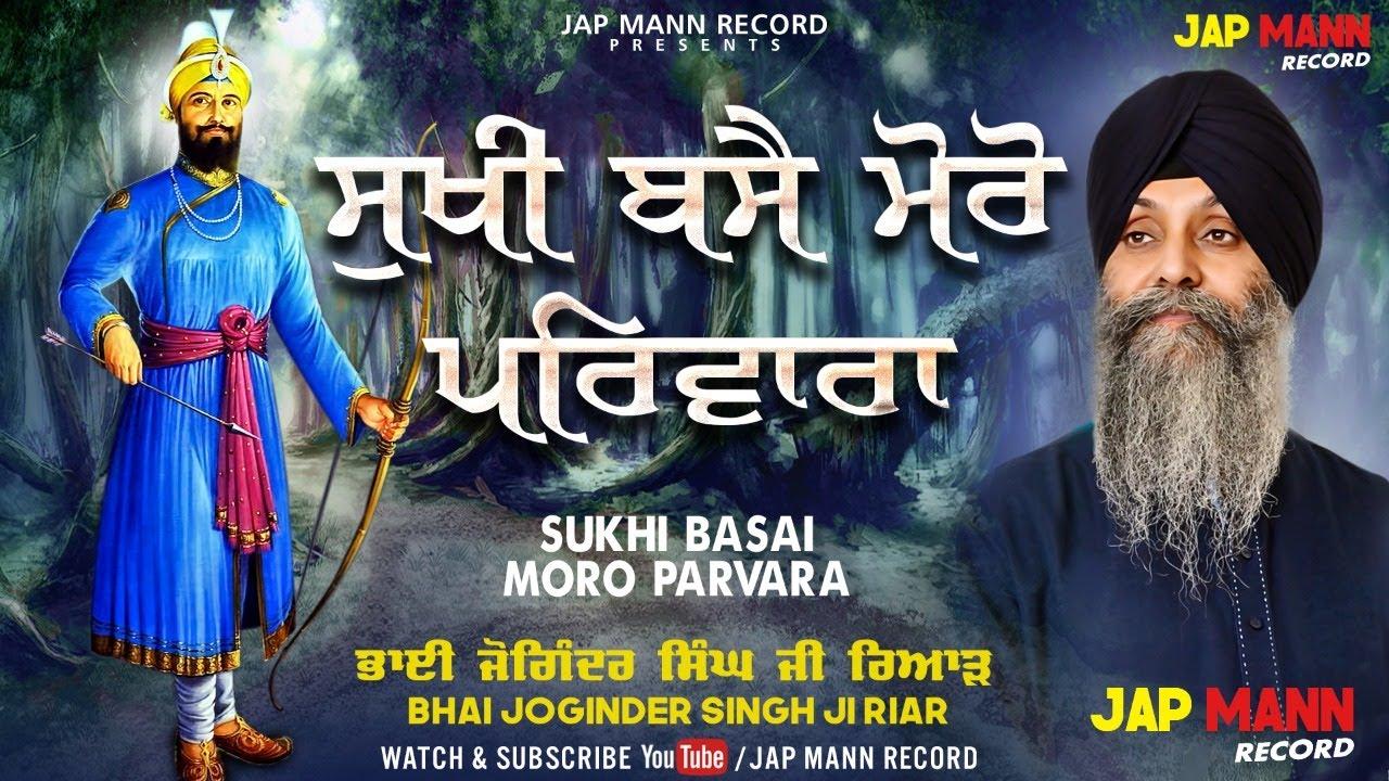 Sukhi Base Moro Parvara (Full Shabad)  || Bhai Joginder Singh Riar || Jap Mann Record || Shabad 2020