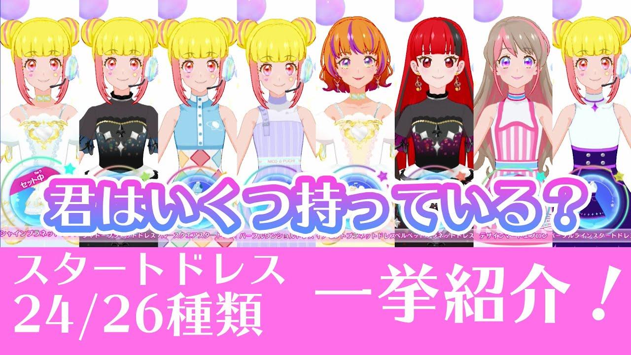 【アイカツプラネット!】4弾時点のスタートドレス「ほぼ」全部紹介!