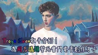 Troye Sivan【歌手介紹#4】|為同志議題誓死奮鬥EDM創作才子
