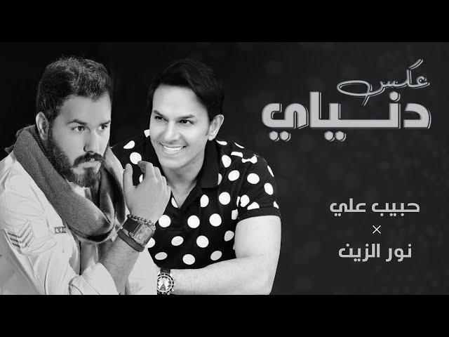 حبيب علي و نور الزين - عكس دنياي (حصرياً) | 2018