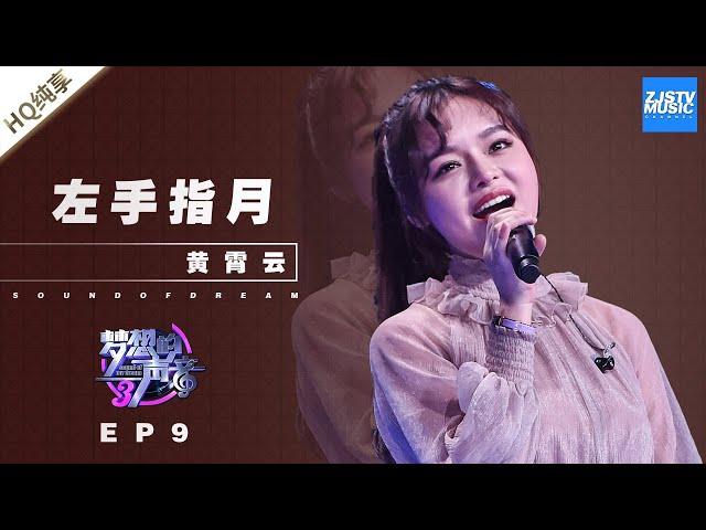[ 纯享 ] 黄霄雲《左手指月》《梦想的声音3》EP9 20181221  /浙江卫视官方音乐HD/