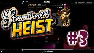 SteamWorld Heist Прохождение игры #3: Босс Джим-Боб и Космический поезд