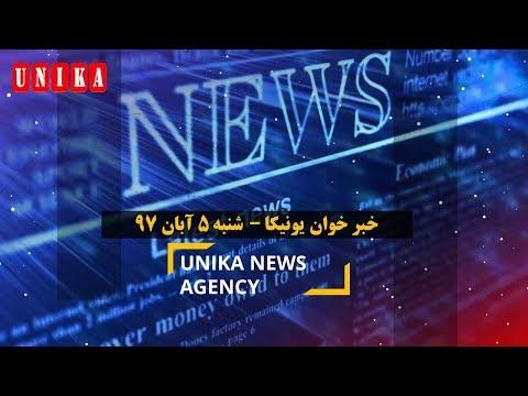 یونیکا – اخبار مهم روز ایران و جهان –  شنبه ۵ آبان ۱۳۹۷
