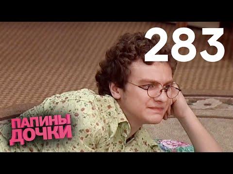 Папины дочки | Сезон 14 | Серия 283