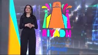 تخيل: الرياض تعانق السماء بأضواء الألعاب النارية في ثاني أيام موسم الرياض.