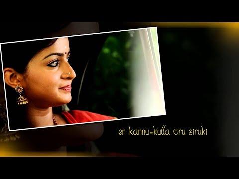 En Kannu Kulla Official Full Song - Appuchi Graamam