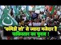 पाकिस्तान में चुनाव हो रहा है या 'कॉमेडी शो' ! | Bharat Tak