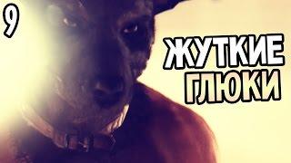 Mad Max Прохождение На Русском #9 — ЖУТКИЕ ГЛЮКИ