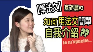 【學法文】如何用法文簡單自我介紹?|超實用法文發音教學 基礎篇#3 Learning French|WennnTV/溫蒂頻道