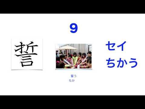 #言の部首5 #Gen no Bushu 5 #Kanji #Key To #Say Part 5 #Kanji #Clé #Dire Partie 5