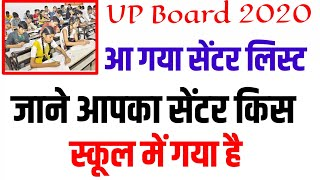 Up board Center List 2020 / 2020 Center list / up बोर्ड सेंटर लिस्ट 2020 / Study knowledge