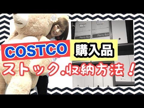 【コストコ購入品】紹介&収納していく動画\(^o^)/色々なストック方法!!