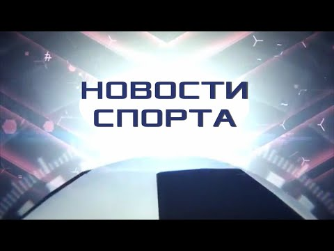 Новости спорта. (05.02.20)