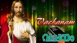 Malayalam christian devotional songs | Vachanam Songs | christian devotional songs malayalam