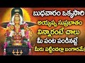 LORD AYYAPPA SUPRABHATAM || POPULAR BHAKTI SPECIAL SONGS || TELUGU BEST AYYAPPA SONGS