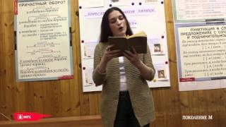 Поздеева Полина  с  Красноборск(Чемпионат России по чтению вслух среди старшеклассников