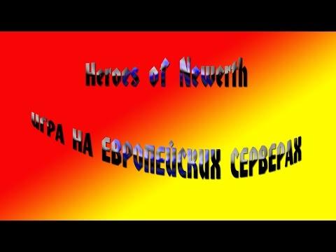 видео: Играем в heroes of newerth на европейском клиенте!!!