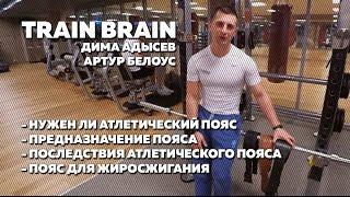 TRAIN BRAIN - АТЛЕТИЧЕСКИЙ ПОЯС