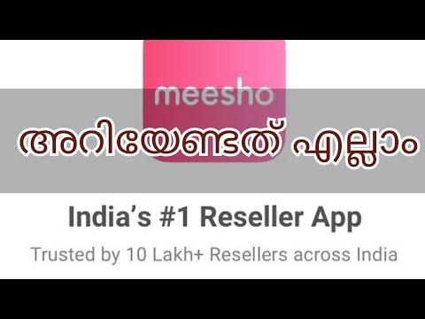 Meesho App | മീഷോ  ആപ്പ് അറിയേണ്ടത് എല്ലാം