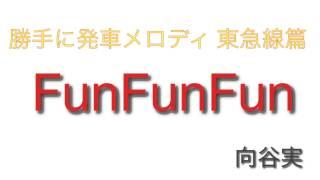向谷実 FunFunFun
